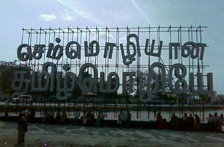 10வது உலகத் தமிழ் மாநாடு இன்று தொடக்கம்- விழாக் கோலம் பூண்ட சிகாகோ!
